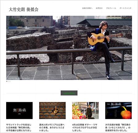 大竹史朗 後援会ホームページ