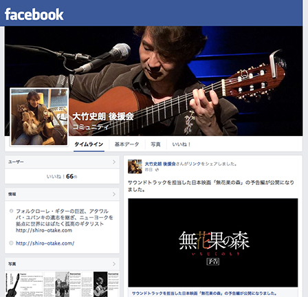 大竹史朗 後援会 Facebook