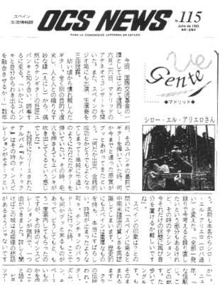 スペインの日本語による情報紙
