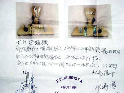 水嶋淳さんからの手紙