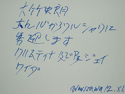 ワイダさんのサイン