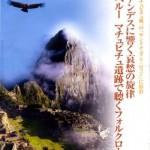 マチュピチュ旅行ツアーパンフレット