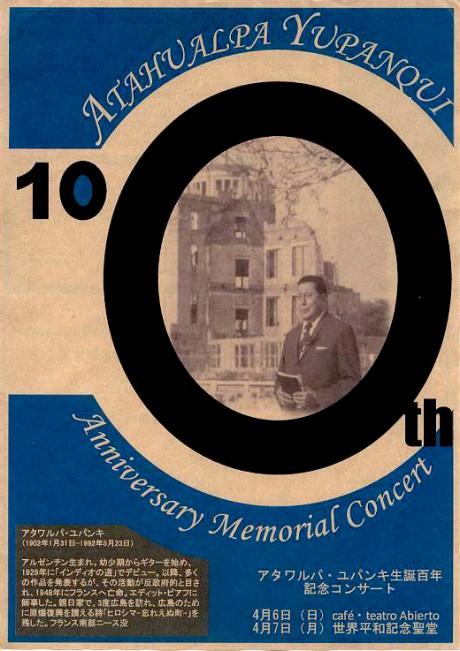 アタウアルパ・ユパンキ生誕100年記念コンサート